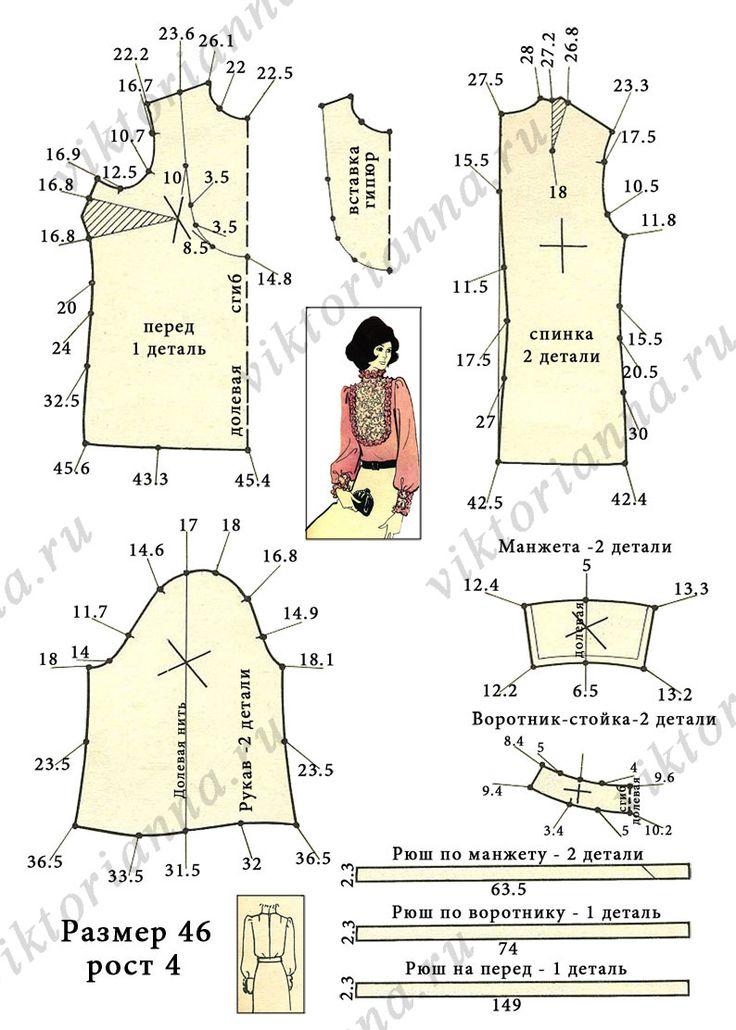 Блуза с воротником стойкой и кружевной вставкой выкройка