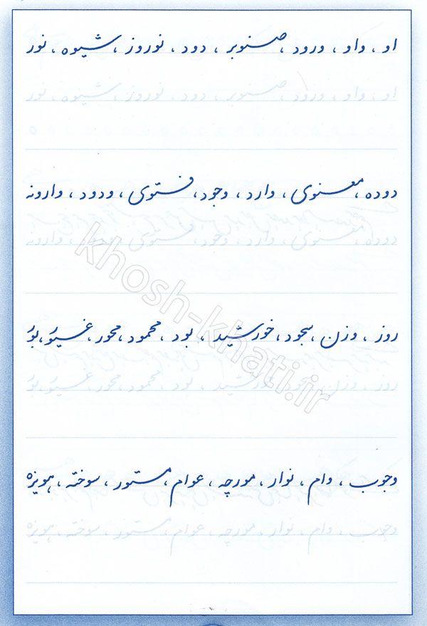 سرمشق نستعلیق حرف و خوش خطی آموزش خوشنویسی خط خودکاری آنلاین Persian Calligraphy Art Farsi Calligraphy Hand Lettering For Beginners