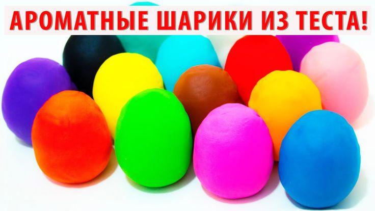 АРОМАТИЗАТОР ДЛЯ ДОМА СВОИМИ РУКАМИ! Лепим  ароматные шарики из теста с ...