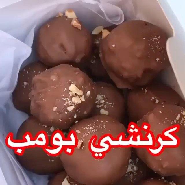 Pin By مريم محمد On Truffle Recipe Chocolate Truffle Recipe Chocolate Arabic Food Truffle Recipe