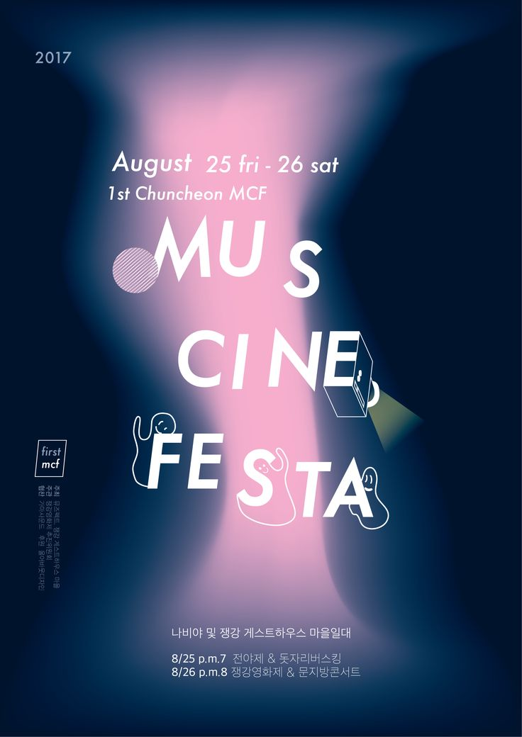 MCF, 춘천 뮤직시네페스타, poster