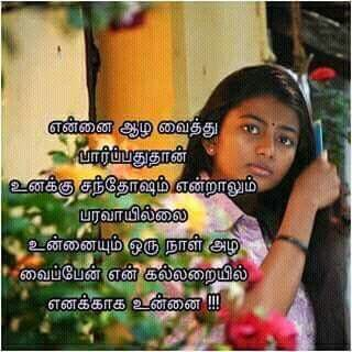 Woman Quotes Tamil