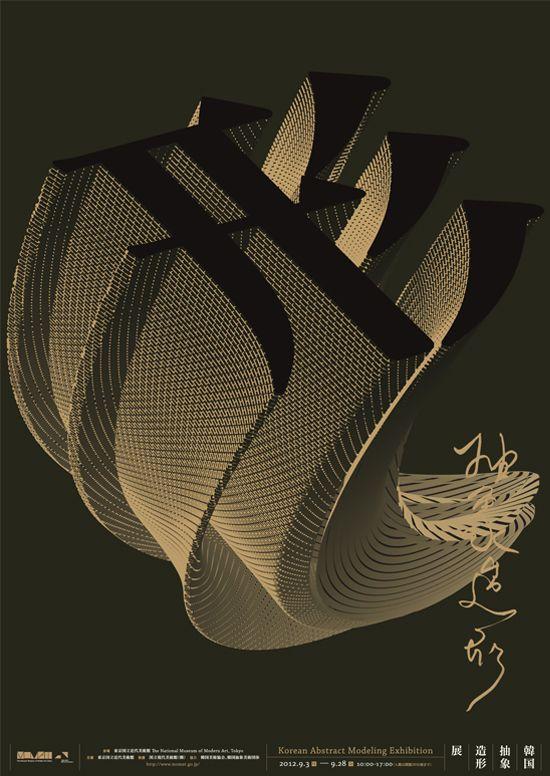 韓国抽象造型展 KATACHI - Abstract Structure by Chae Byung-rok 채병록