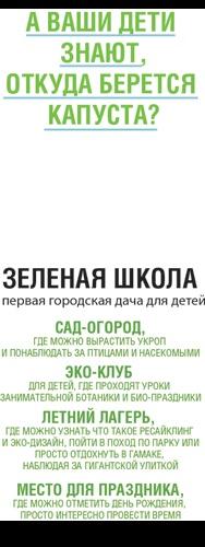 Green school (Moscow, Gorky Park)
