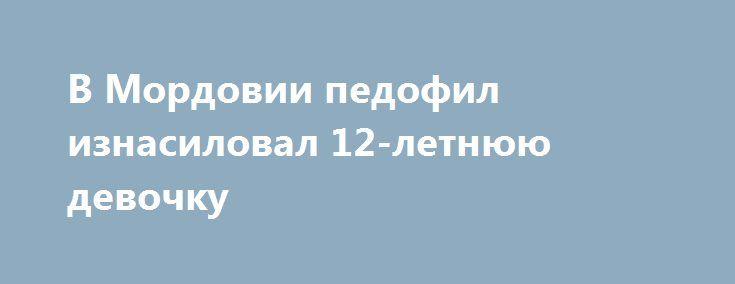 В Мордовии педофил изнасиловал 12-летнюю девочку https://apral.ru/2017/07/21/v-mordovii-pedofil-iznasiloval-12-letnyuyu-devochku.html  Региональные СМИ сообщают, что в среду 19 июля в Мордовии педофил изнасиловал 12-летнюю девочку и скрылся с места преступления. Предположительно, пострадавший ребёнок дал некие показания, которые помогут установить личность насильника. В сообщении говорится, что в настоящее время с пострадавшей девочкой работают психологи и медики, а сам ребёнок находится в…