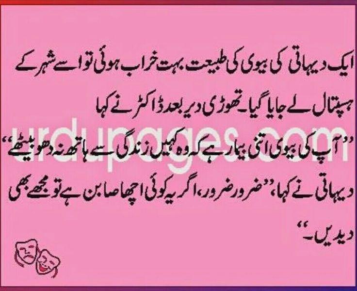 Urdu font sexy jokes — photo 5