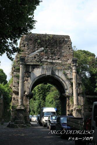 アッピア街道の起点ドゥルーゾの門 イタリア