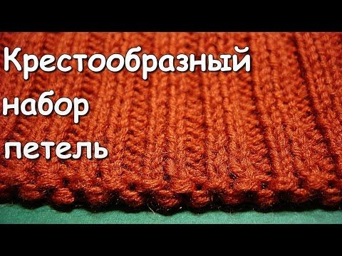 Вязание спицами. МК: Крестообразный набор петель (Болгарский зачин) - YouTube