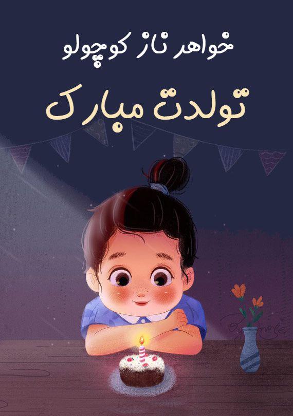 کارت پستال خواهر ناز کوچولو تولدت مبارک خواهر ناز کوچولو امین رستمی Happy Birthday Typography Beautiful Quran Quotes Happy Birthday Wallpaper