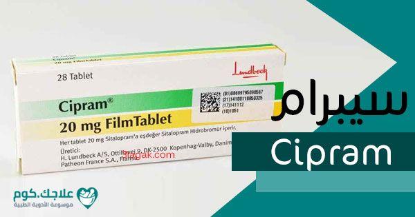 سيبرام Cipram دواعي الاستعمال الأعراض السعر الجرعات علاجك Valby France Boarding Pass
