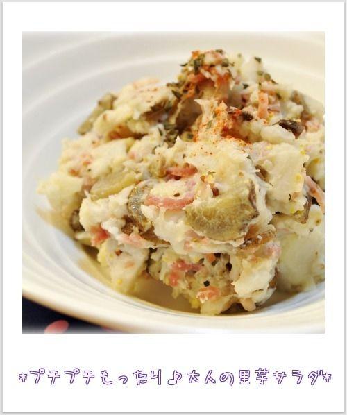 大人の里芋サラダ アンチョビマヨ味