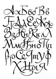 Картинки по запросу алфавит русский шрифт