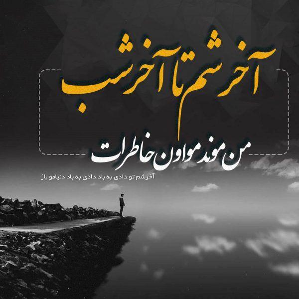 متن زیبا در مورد شب Persian Quotes Farsi Poem Poems
