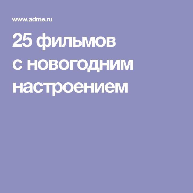 25фильмов cновогодним настроением