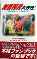 Nana Japanese Text Novel