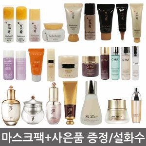 Sulwhasoo Hera sum37 ohui the whoo mask sheets - Korean Online Shopping, 11Street
