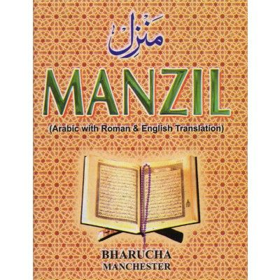 Manzil - (Arabic with English Translation)
