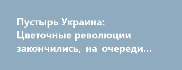 Пустырь Украина: Цветочные революции закончились, на очереди мусорные бунты http://rusdozor.ru/2016/05/17/pustyr-ukraina-cvetochnye-revolyucii-zakonchilis-na-ocheredi-musornye-bunty/  Украина – настолько непредсказуемая страна, что прогнозировать ее политику практически невозможно. И на это есть несколько причин. Во-первых, она находится под внешним управлением Соединенных Штатов Америки, а также под неусыпным контролем Германии и, отчасти, Франции. При этом украинский президент Петр ...