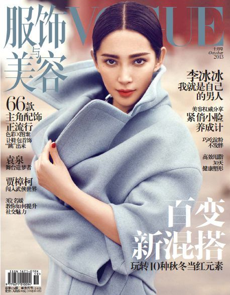 Vogue China - October 2013