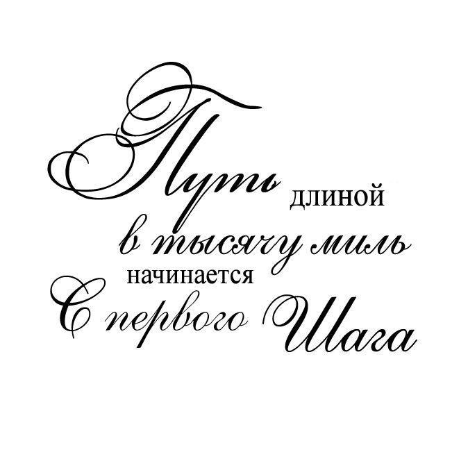фразы и надписи для скрапбукинга: 6 тыс изображений найдено в Яндекс.Картинках