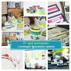 25+ Идей домашней организации с помощью бумажного скотча (washi tape)