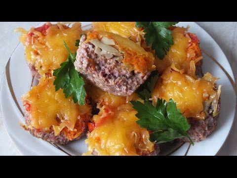 Новогодние рецепты Мясные маффины блюда из фарша с грибами что приготовить из фарша и шампиньонов - YouTube