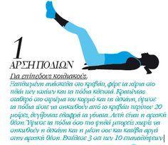 Ασκήσεις στο κρεβάτι σε 3' (επίπεδοι κοιλιακοί και υπερήφανοι γλουτοί!) - Shape.gr