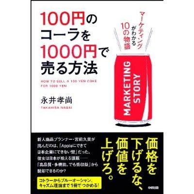 100円のコーラを1000円で売る方法