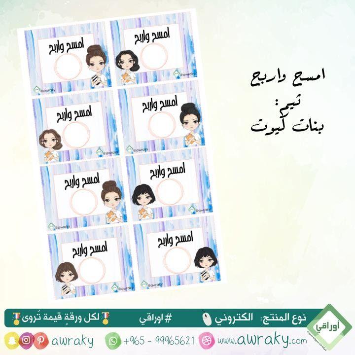 منتج الكتروني للتحفيز الطلابي متاح للشراء عبر موقع أوراقي وطباعة المنتج سعر المنتج ٠ ٥٠٠ دينار كويتي أو ما يعادلها با Instagram Posts Instagram Post