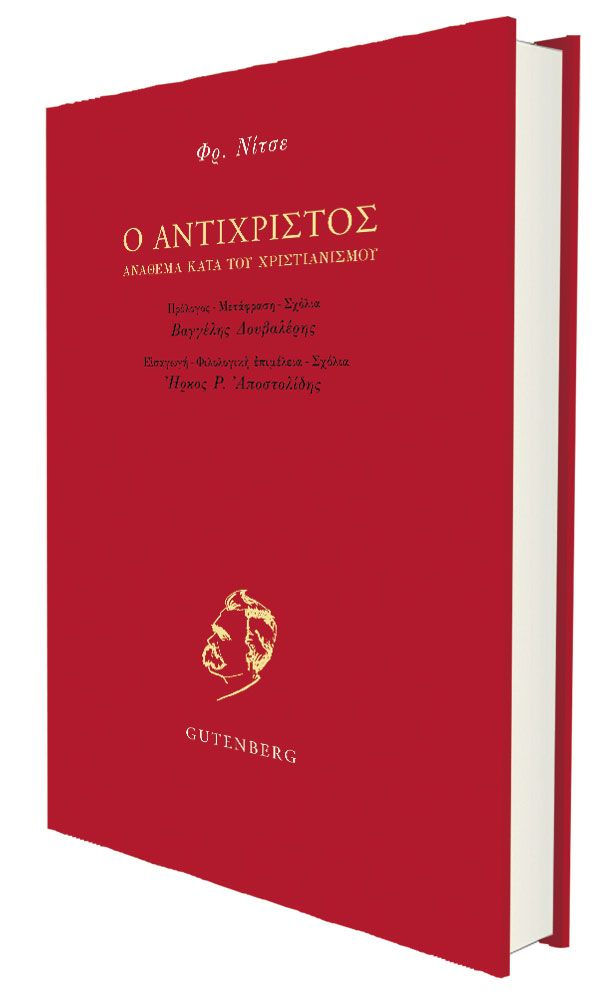 Ο Αντίχριστος του Νίτσε : Η εκδίκηση του καλλιτέχνη   ΒΙΒΛΙΟ   LiFO