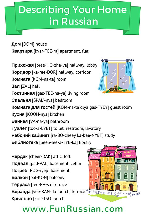 Learn new Russian words to help you describe your home in Russian.