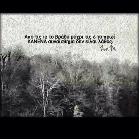 Τίποτα και κανένας! #greek quotes