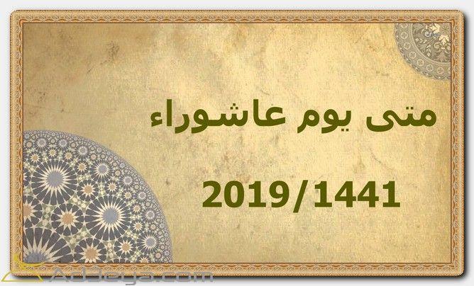 موعد يوم عاشوراء 2019 بالدول