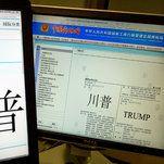 In China, Trump Wins a Trove of New Trademarks  -----------------------------   #news #buzzvero #events #lastminute #reuters #cnn #abcnews #bbc #foxnews #localnews #nationalnews #worldnews #новости #newspaper #noticias