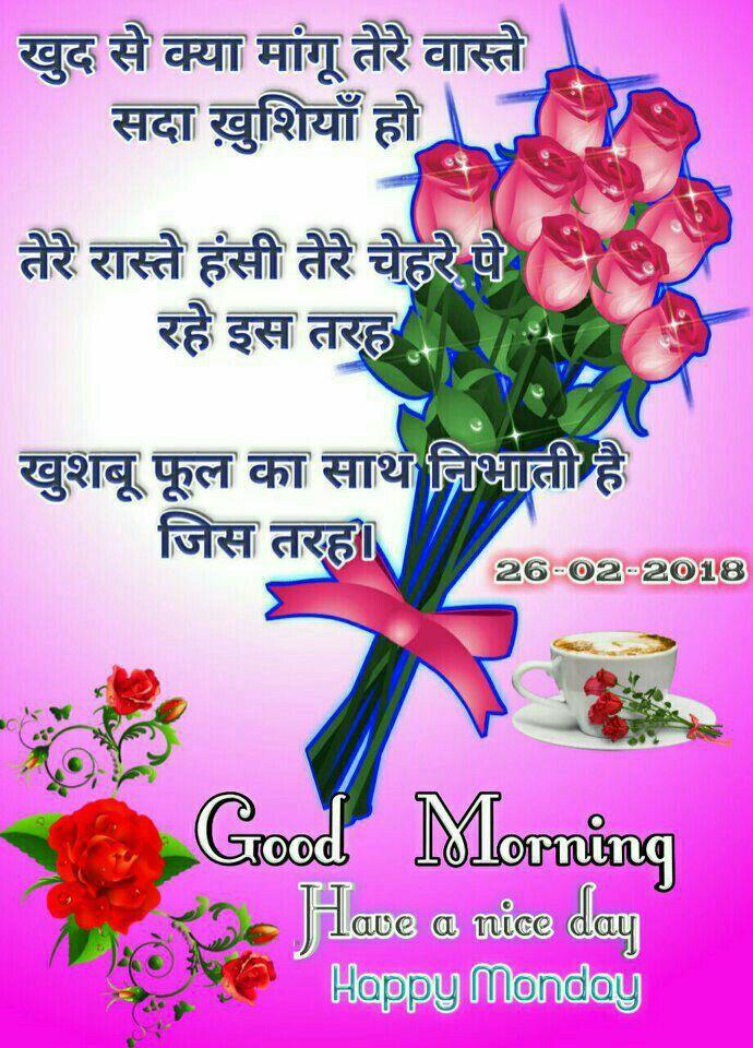 Pin By Narendra Pal Singh On Good Morning Pinterest Good Morning