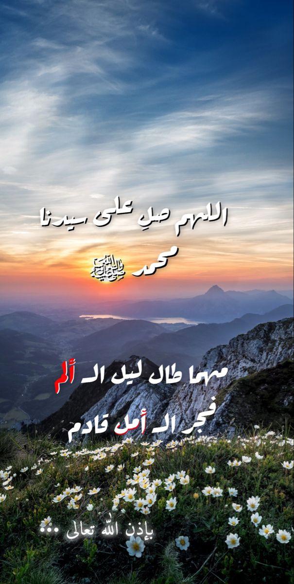 اللهم صل على نبينا محمد Lockscreen Lockscreen Screenshot Screenshots