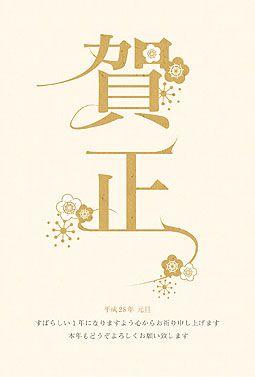 賀正と梅の花 年賀状 2016 和風 無料 イラスト                                                                                                                                                                                 もっと見る
