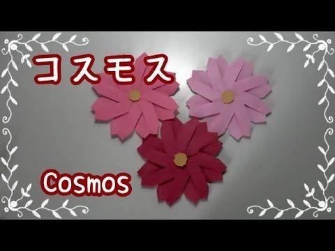 折り紙origami fan~花(コスモス)の折り方~How to fold a Cosmos【親子で遊べる折り紙】 - YouTube