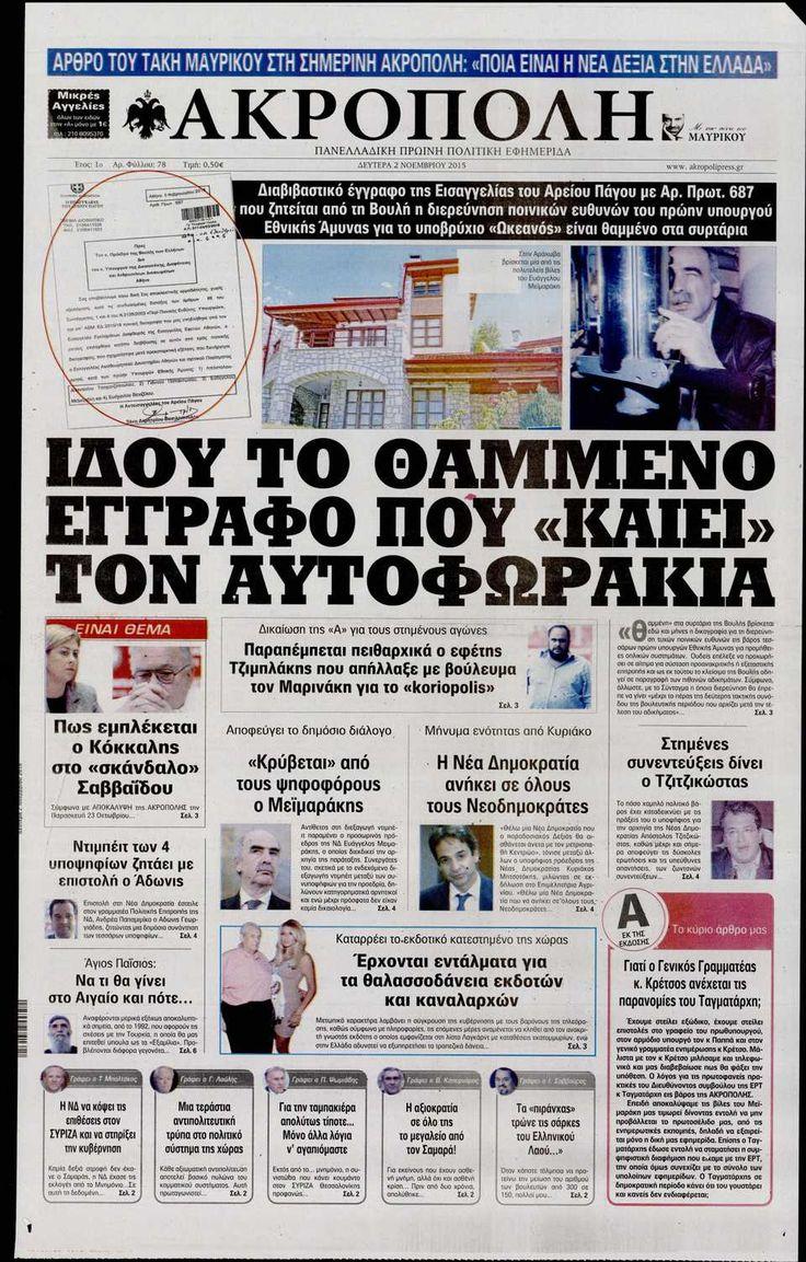 Εφημερίδα Η ΑΚΡΟΠΟΛΗ - Δευτέρα, 02 Νοεμβρίου 2015