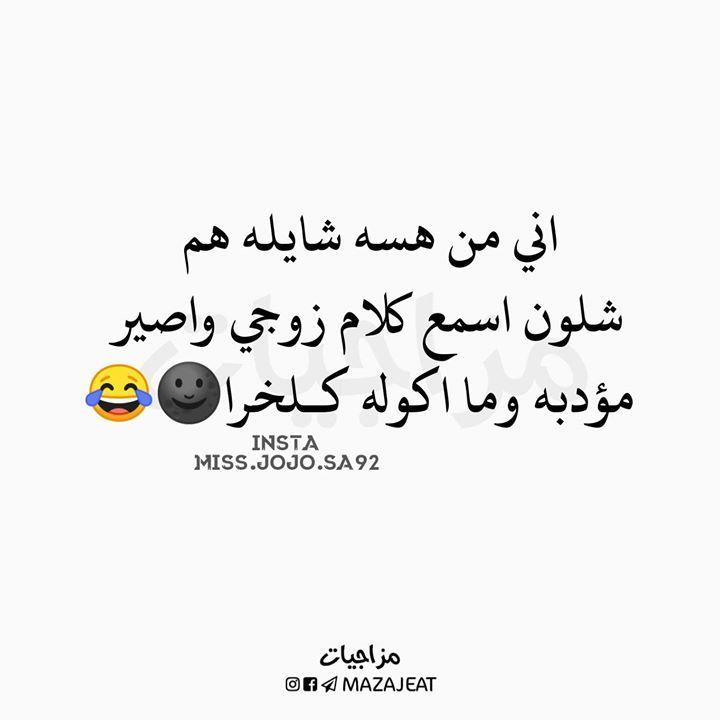 متابعه لقناتنه ع التلكرام Https T Me Mazajeat جوجو Laughing Quotes Funny Quotes Funnny Quotes