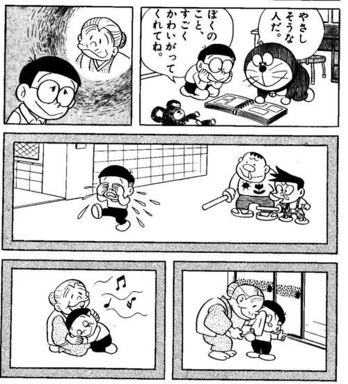泣ける。Doraemon.