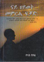 Eritrean Books