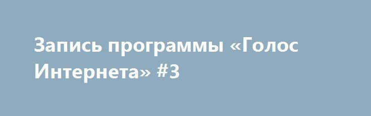 Запись программы «Голос Интернета» #3 http://rusdozor.ru/2017/06/04/zapis-programmy-golos-interneta-3/  Константин Бабкин отвечает в «прямом эфире» на вопросы зрителей канала «Нейромир-ТВ».