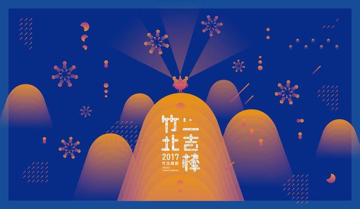 新竹,一座人文與科技不斷碰撞火花的城市,用靜謐卻充滿能量的山頭,象徵這座悠久城市的豐富文化;並運用大量煙花、月光等元素比喻這科技之都,在此地一鳴驚人、讓台灣發光發熱。