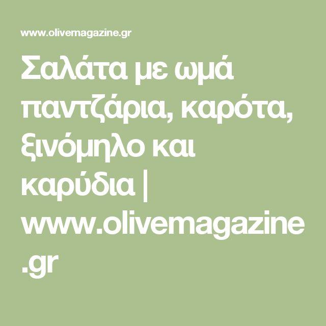 Σαλάτα με ωμά παντζάρια, καρότα, ξινόμηλο και καρύδια | www.olivemagazine.gr