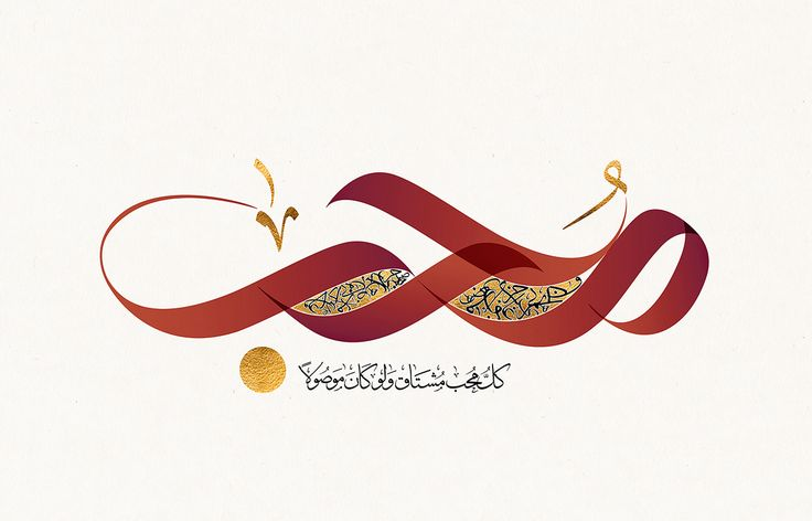الصوفية والحب Sufism and the path of love on Behance