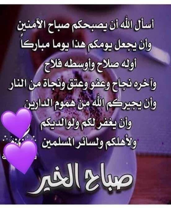 Pin By Zohor Bel On صباحيات صباح الخير Romantic Love Quotes Romantic Love Flower Wallpaper