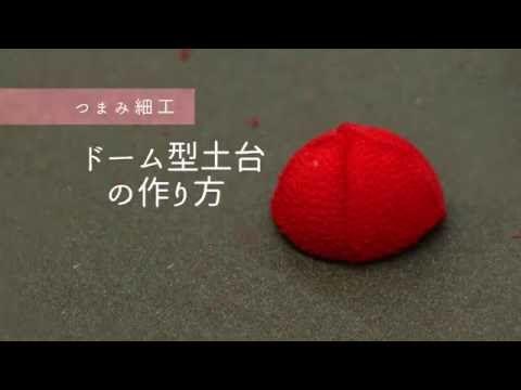 【つまみ細工】ドーム型土台の作り方 - YouTube