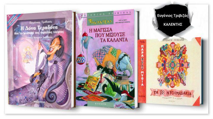 Ο #Ευγένιος_Τριβιζάς και οι Εκδόσεις Καλέντη συνεχίζουν να είναι ψηλά στις προτιμήσεις των μικρών αναγνωστών. _________ #Ευπώλητα παιδικά βιβλία via Πρωτοπορία / www.protoporia.gr ____________________________________________ ** Η Δόνα Τερηδόνα και το μυστικό της γαμήλιας τούρτας ** Φρικαντέλα - Η μάγισσα που μισούσε τα κάλαντα **Τα 88 Ντολμαδάκια __________ Περισσότερα:http://www.kalendis.gr/e-bookstore/vivlia-gia-paidia-kai-neous/paramithia