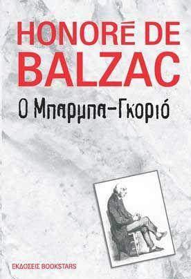 Bookstars :: Ο Μπαρμπα-Γκοριό